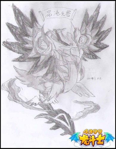 龙斗士手绘混沌天兽