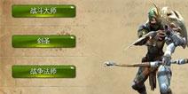 地牢猎手4哨兵技能加点 新手必读