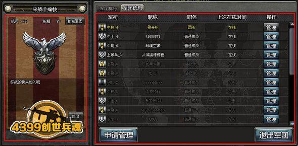 4399创世兵魂军团介绍