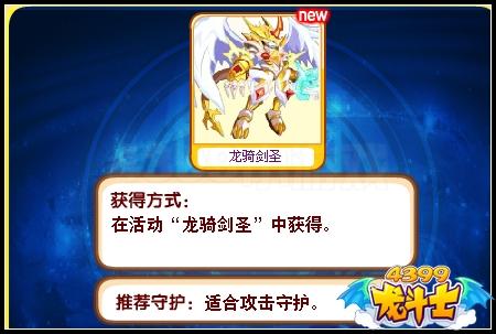 龙斗士龙骑剑圣守护什么 好不好
