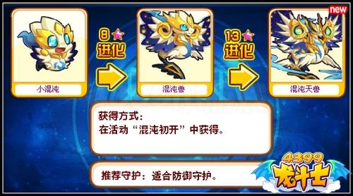 龙斗士混沌天兽怎么得 在哪得