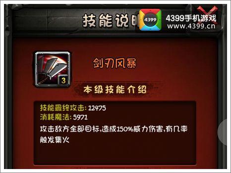 全民英雄2.6.1