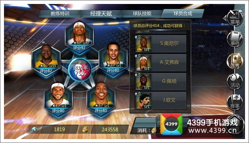 NBA梦之队球员合成