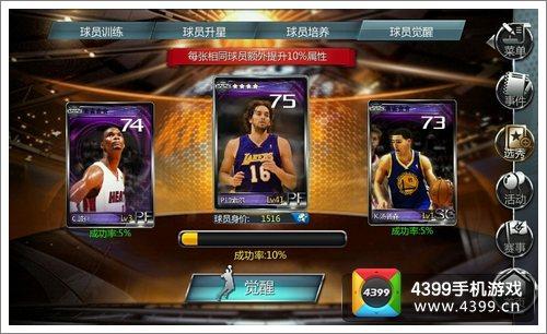 NBA梦之队完美觉醒成功率