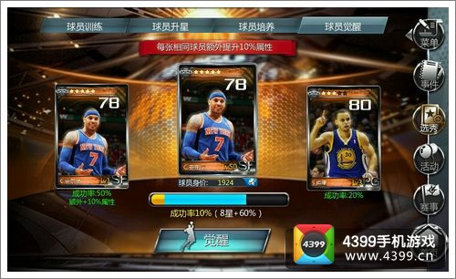 NBA梦之队怎么完美觉醒