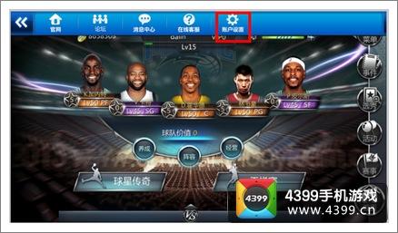 NBA梦之队账号切换