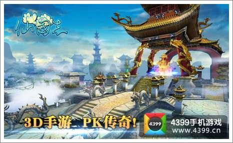 仙国志春节活动