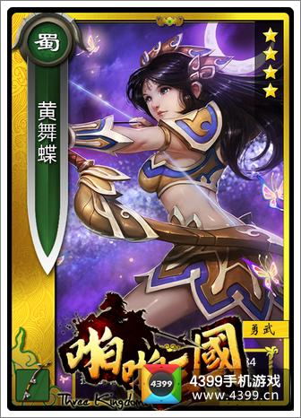 黄忠之女黄舞蝶