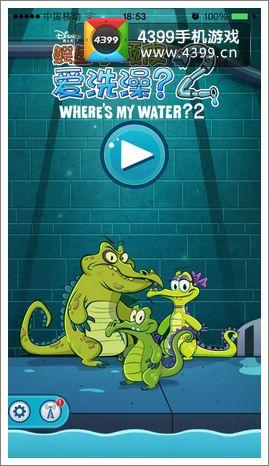 鳄鱼小顽皮爱洗澡2iOS中文版