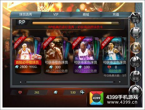 NBA梦之队高富帅养成
