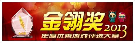 金翎奖2013