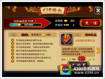 神指三国VIP充值特权 充值奖励介绍