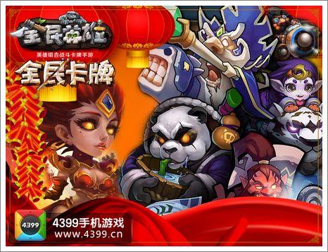 全民英雄2.6.1春节版本更新公告
