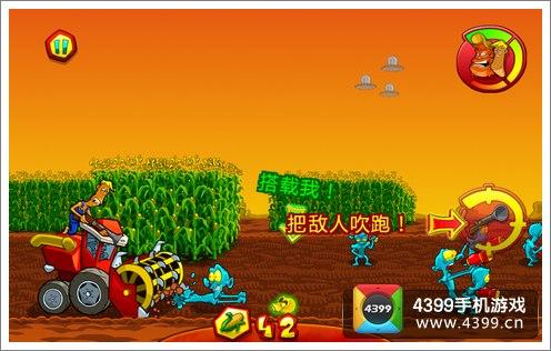 点击屏幕右下方的攻击按钮就能射击外星人.