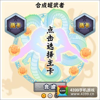 七龙珠OL武者合成