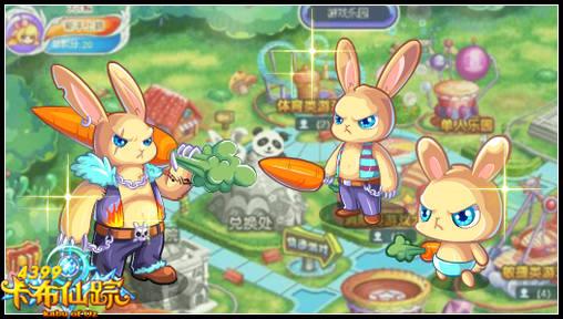 卡布仙踪暴力兔