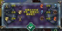 骑士风暴魔符战术属性克制介绍