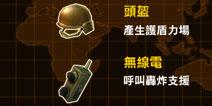 反恐突击队2道具说明 道具特效