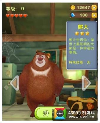 熊出没之熊大快跑熊大游戏主角