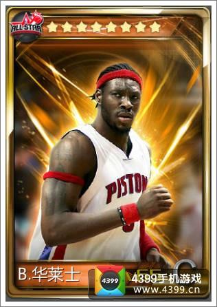 NBA梦之队本华莱士