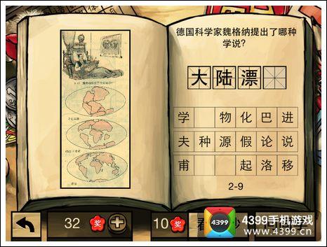 bwin手机客户端app下载 9