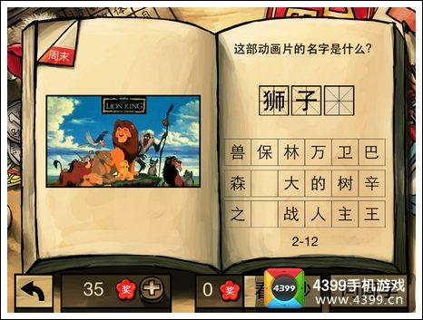 bwin手机客户端app下载 12