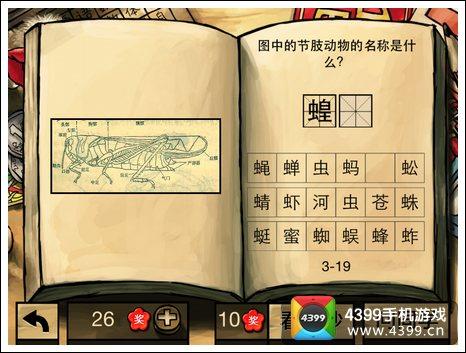中国好学霸新年版攻略