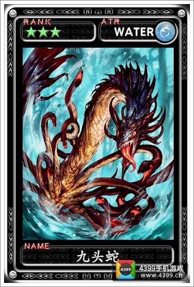 魔物狩猎者九头蛇