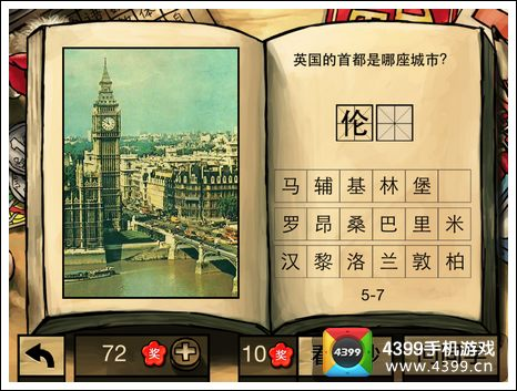 bwin手机客户端app下载 7