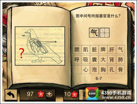 中国好学霸新年版答案