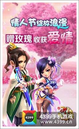 QQ御剑天涯情人节活动