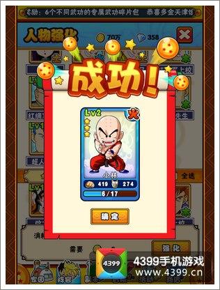 七龙珠OL武者升级