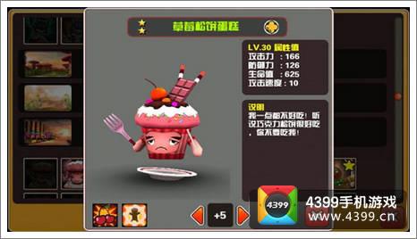 你好英雄草莓松饼蛋糕