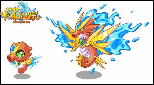 卡布仙踪蓝魔海马