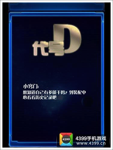 代号D小窍门