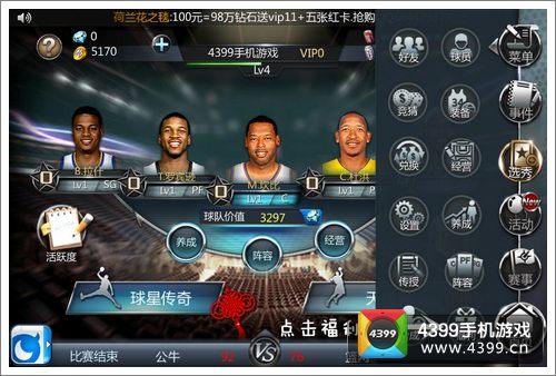 NBA梦之队情人节微信礼包