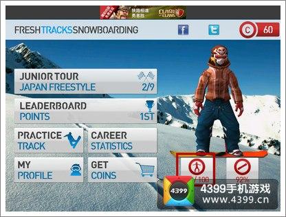 滑雪达人人物怎么升级