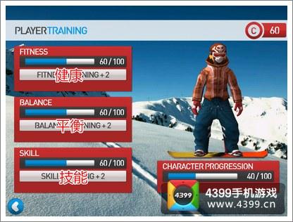 滑雪达人属性升级推荐