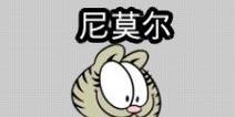 加菲猫总动员2作战朋友解析