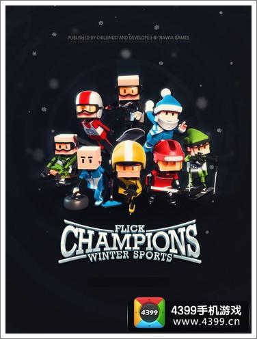 全能冠军赛冬季运动会评测