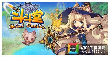 下载4399手机游戏客户端 《斗斗堂》新手礼包免费