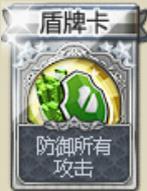 天天富翁盾牌卡