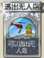 天天富翁逃出无人岛