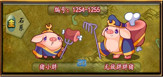 洛克王国猪小胖_无敌胖胖猪技能表 种族值 进化图