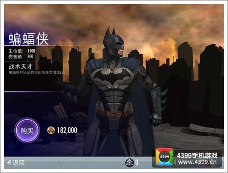 不义联盟我们心中的神蝙蝠侠
