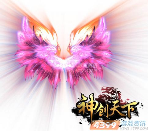 杨威/神翼系统4399神创天下至尊羽翼一统三界