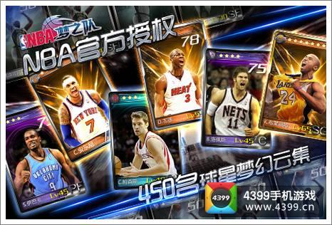 NBA梦之队巨星代言