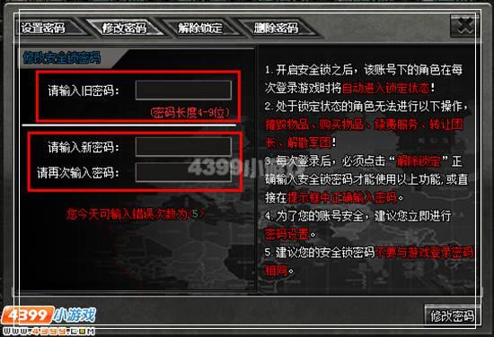 4399创世兵魂角色安全锁操作指南