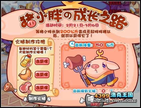 洛克王国猪小胖的成长之路