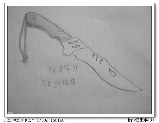 【玩家手绘】自创狼牙军刀-铁血精英